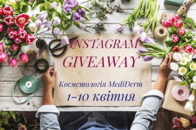 Розіграш у Instagram